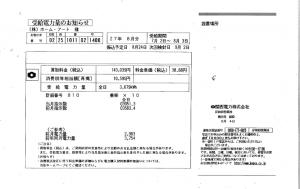 売電価格(7月分)